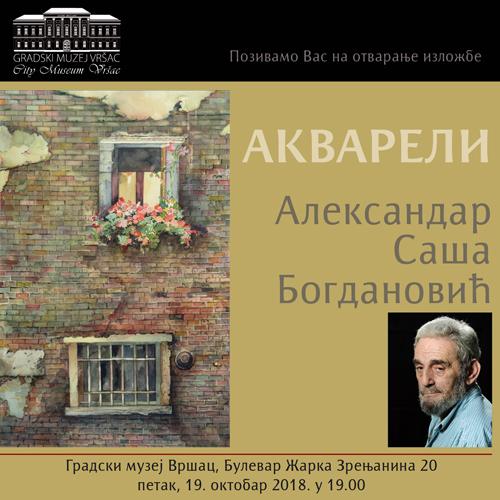 """Позив за отварање изложбе Александар Саше Богдановића """"Акварели"""""""