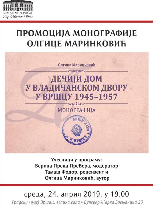 Промоција монографије Олгице Маринковић