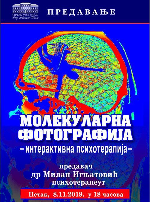 Позив на предавање др Милана Игњатовића – Молекуларна фотографија – интерактивна психотерапија