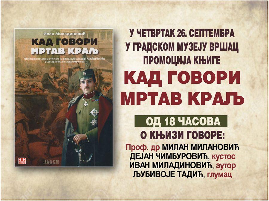 """Промоција књиге """"КАД ГОВОРИ МРТАВ КРАЉ"""""""
