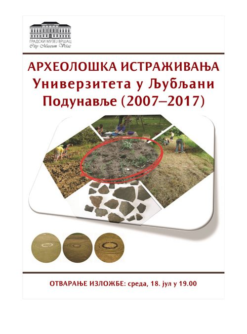 Позив на отварање изложбе Археолошка истраживања Универзитета у Љубљани, Подунавље (2007 – 2017)