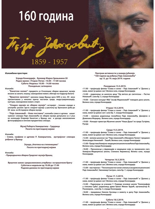 """Program aktivnosti u okviru jubileja """"160 godina od rođenja Paje Jovanović"""""""