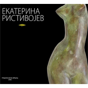 ЕКАТЕРИНА РИСТИВОЈЕВ