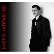 KARLO NAPRAVNIK (1909-1957)