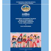 ЛИКОВНА МАНИФЕСТАЦИЈА ДЕЦЕ И ОМЛАДИНЕ ЗА НАГРАДУ СЛИКАРА ПАЈЕ ЈОВАНОВИЋА XLVI изложба
