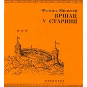 Милекерове свеске, 2 ВРШАЦ У СТАРИНИ