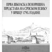 ПРВА ШКОЛСКА ПОЗОРИШНА ПРЕДСТАВА НА СРПСКОМ ЈЕЗИКУ у Вршцу 1793. године