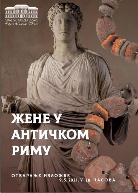 Жене у античком Риму
