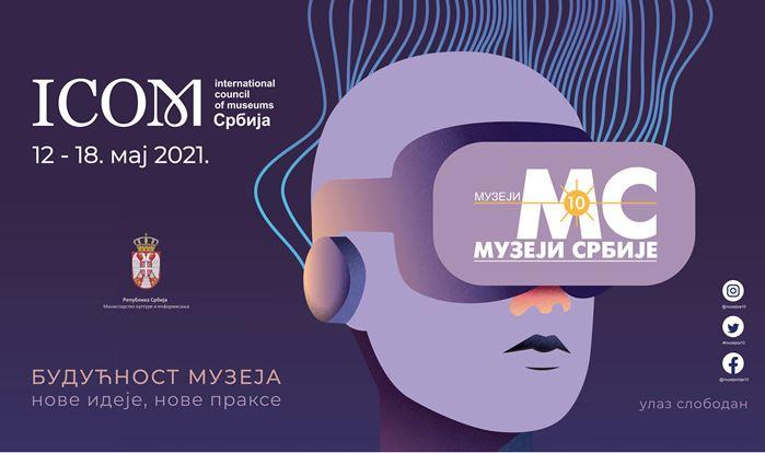 Музеји за 10 / Европска ноћ музеја